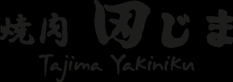 image of Tajima Yakiniku
